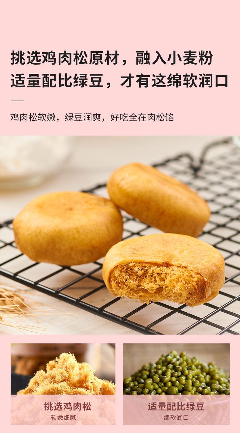 来伊份肉鬆饼传统糕点点心肉鬆麵包早餐食品休閒零食小吃详细照片