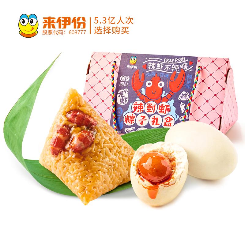 来伊份粽子礼盒635g嘉兴特产即食早餐食品蛋黄肉粽端午节食品_领取3.00元天猫超市优惠券