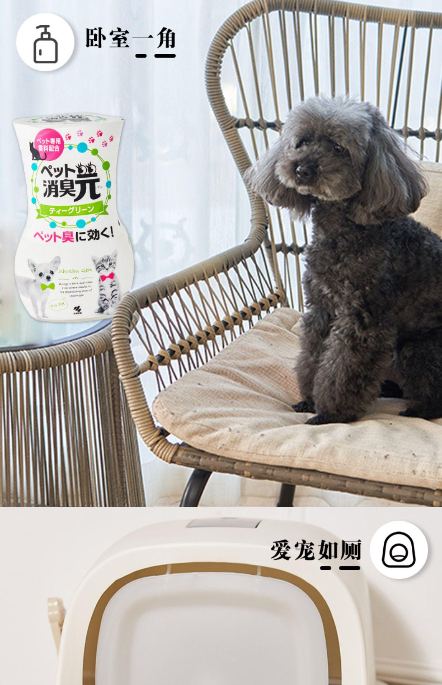 【小林制药】消臭元芳香空气清新剂