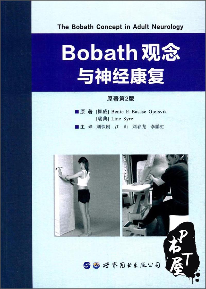 bobath观念与神经康复 Book Cover