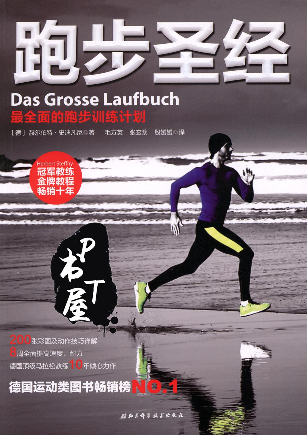 跑步圣经 最全面的跑步训练计划 Book Cover