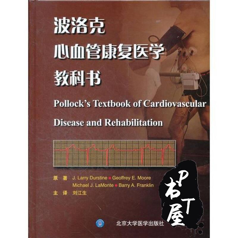 波洛克心血管康复医学教科书 Book Cover