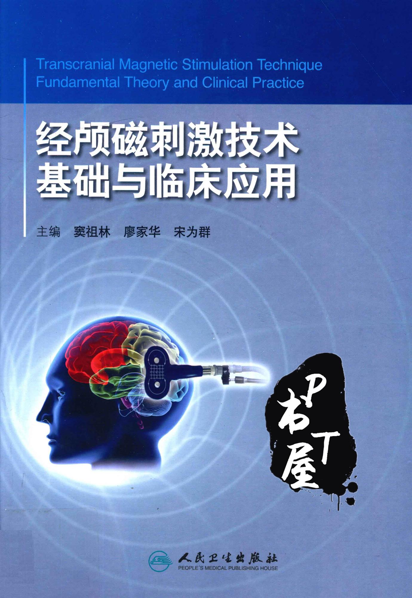 经颅磁刺激技术基础与临床应用 Book Cover