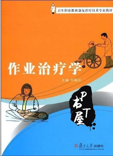 作业治疗学 Book Cover