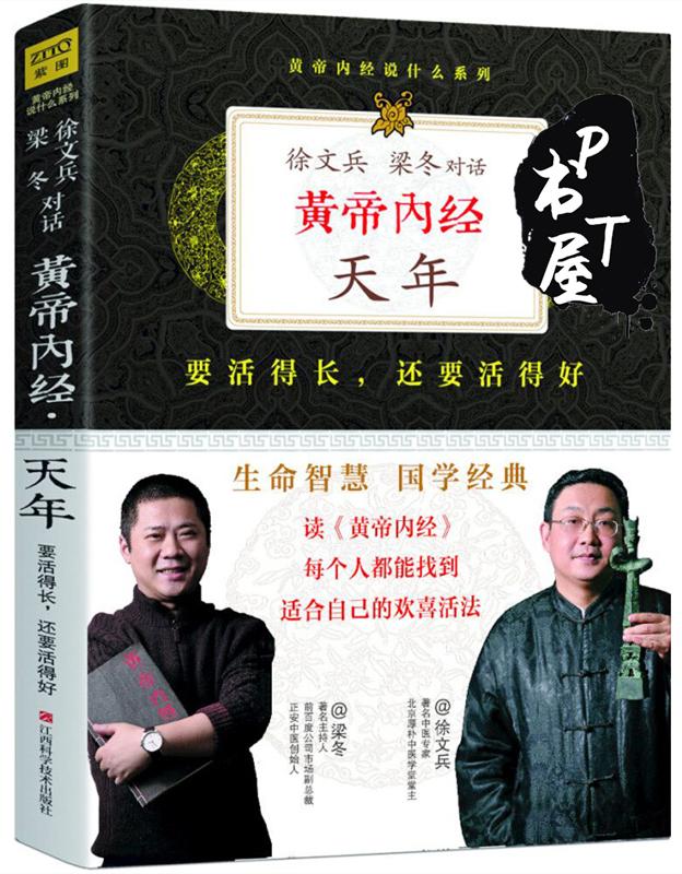 黄帝内经-天年 Book Cover