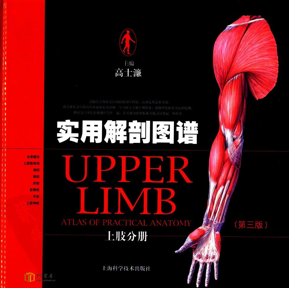 实用解剖图谱 第3版 ( 上下册) Book Cover