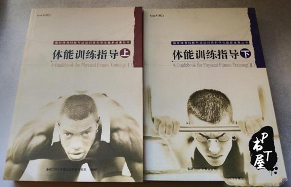 体能训练指导 上下册 Book Cover