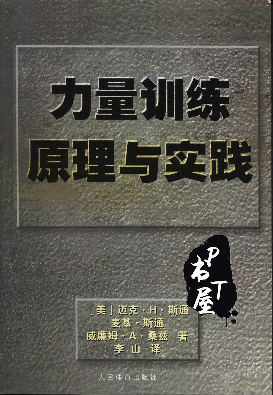 力量训练原理与实践 Book Cover