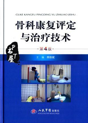 骨科康复评定与治疗技术 Book Cover