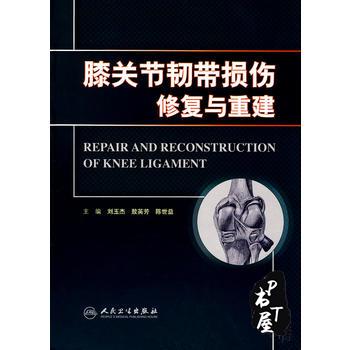 膝关节韧带损伤修复与重建 Book Cover