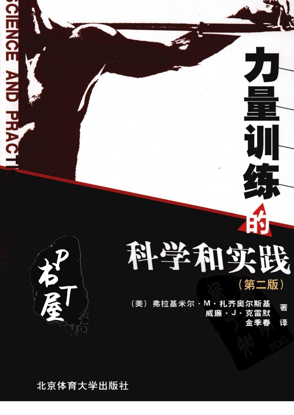 力量训练的科学和实践 第2版 Book Cover