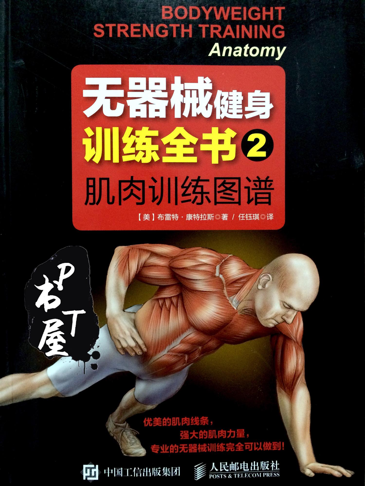 无器械健身全书2:肌肉训练图谱 Book Cover