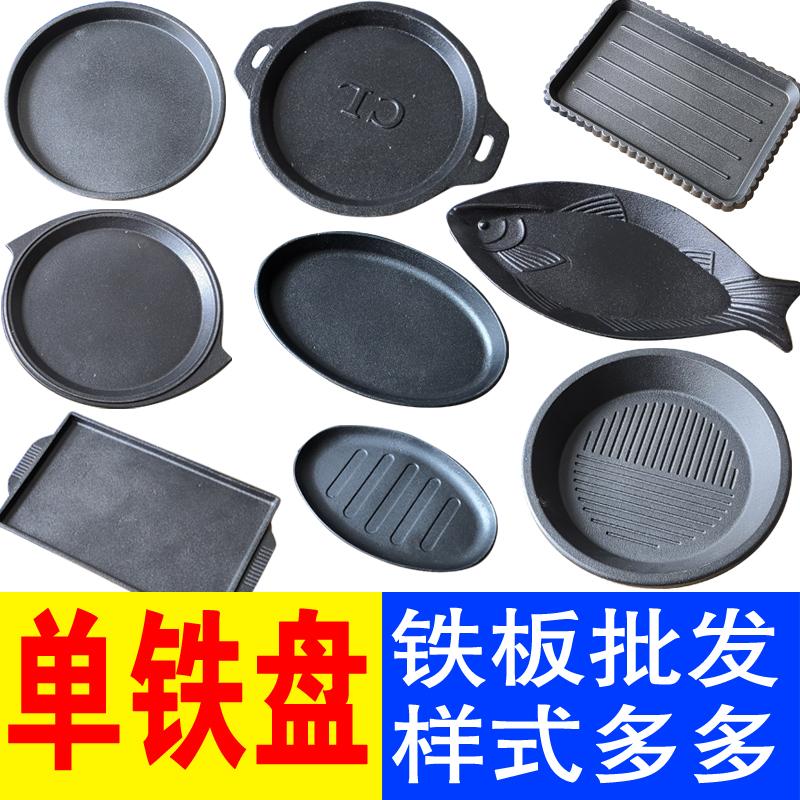 烧烤盘专用铁板圆形铁板烧盘家用铁板烧铁板商用加厚加重