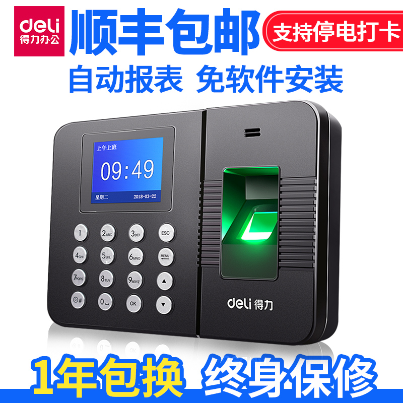 Effective fingerprint attendance machine 3960 fingerprint attendance machine Fingerprint fingerprinting machine fingerprint attendance machine free installation software