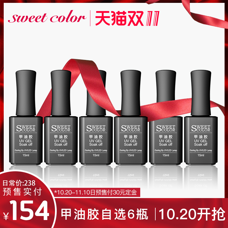 Sweetcolor One Step Gel Phototherapy Nail Polish 2018 New Color Six Bottle Bottom Sealant Optional Set