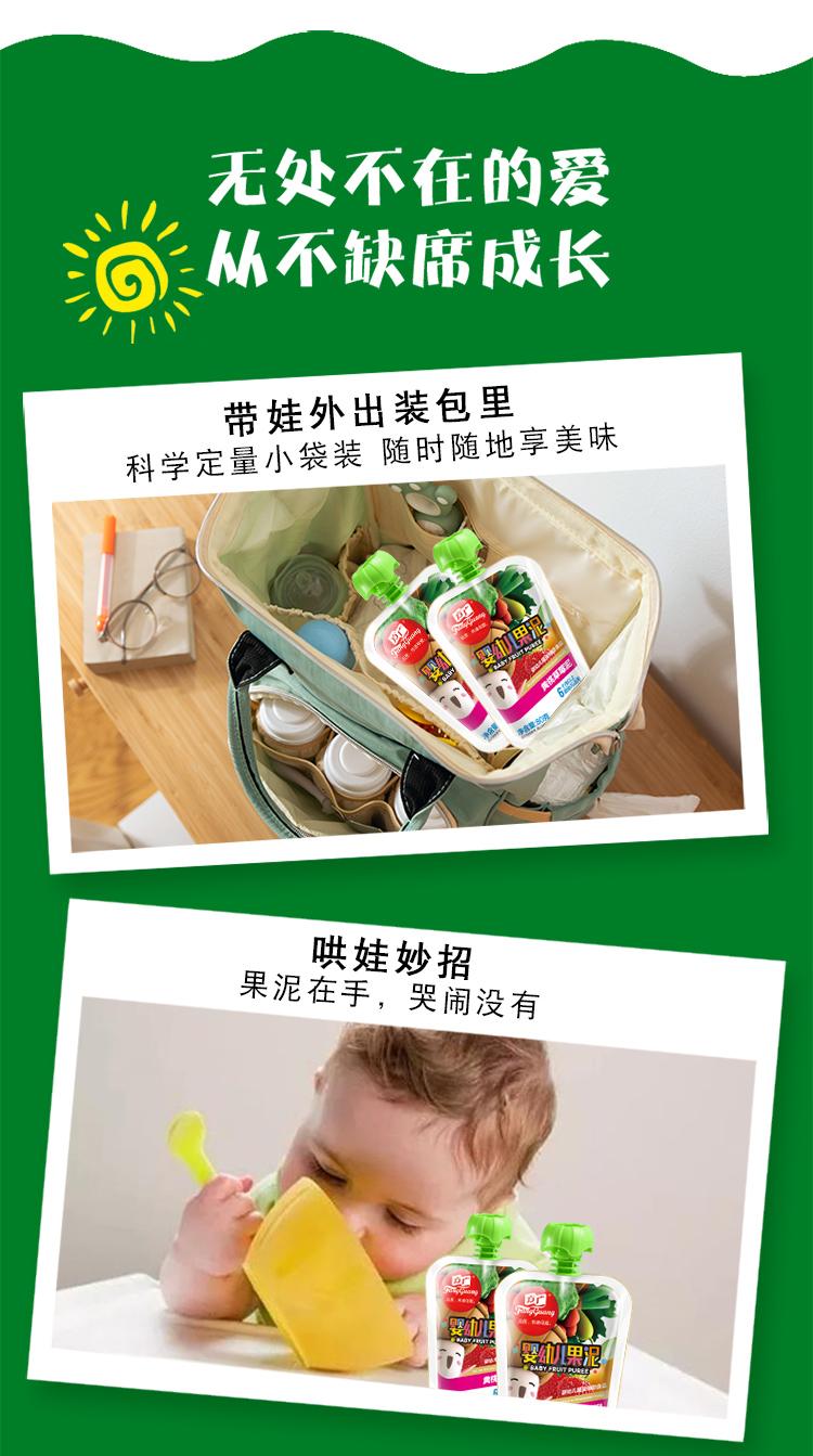 方广婴儿果汁泥袋水果泥副食品泥宝宝儿童吸吸袋零食旗舰店详细照片