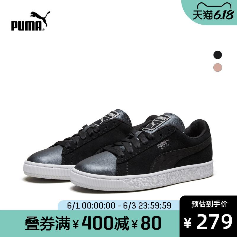 PUMA彪马女子官方经典低帮复古正品v女子休闲鞋板鞋SUEDE369597