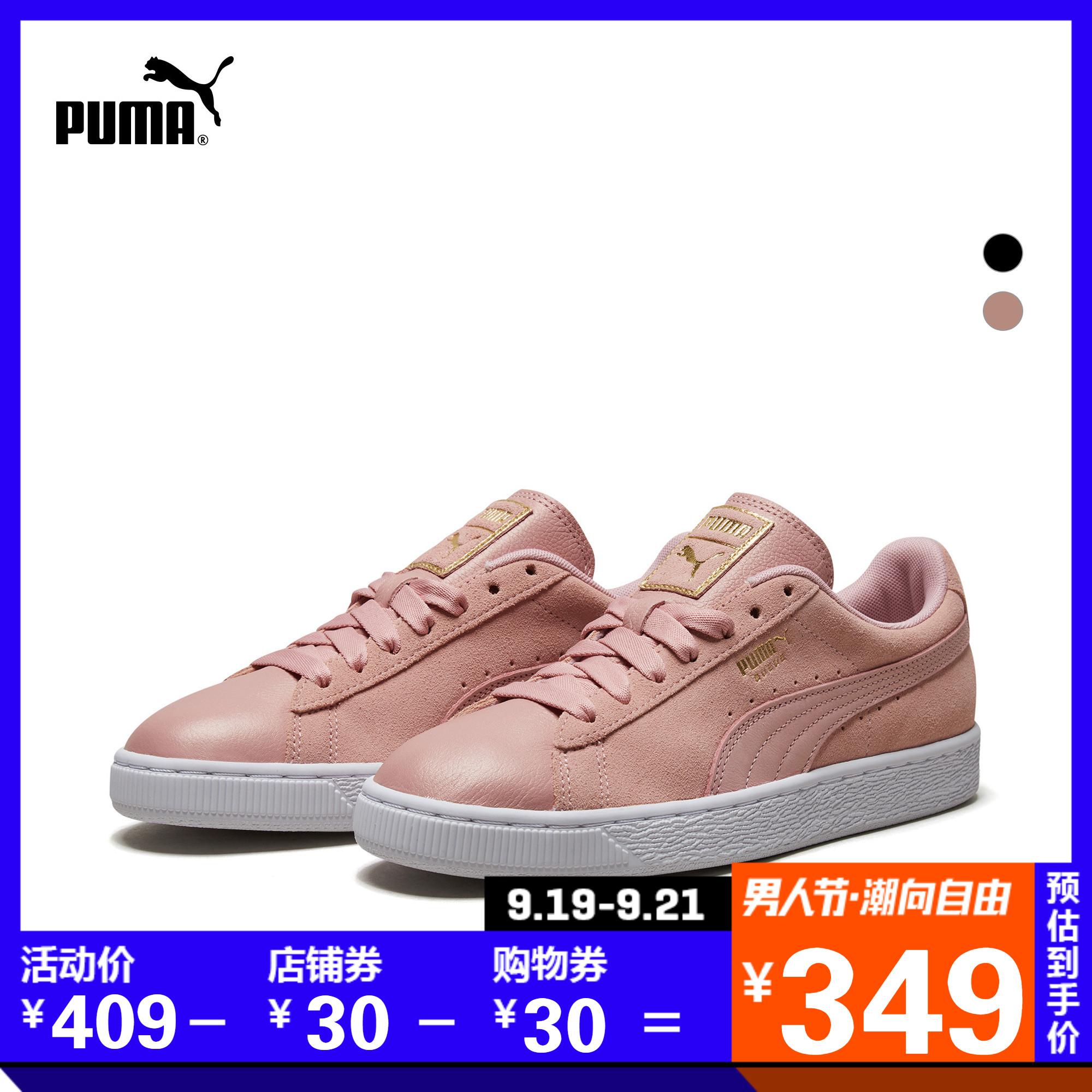 PUMA彪马经典女子官方低帮复古正品v经典休闲鞋板鞋SUEDE369597
