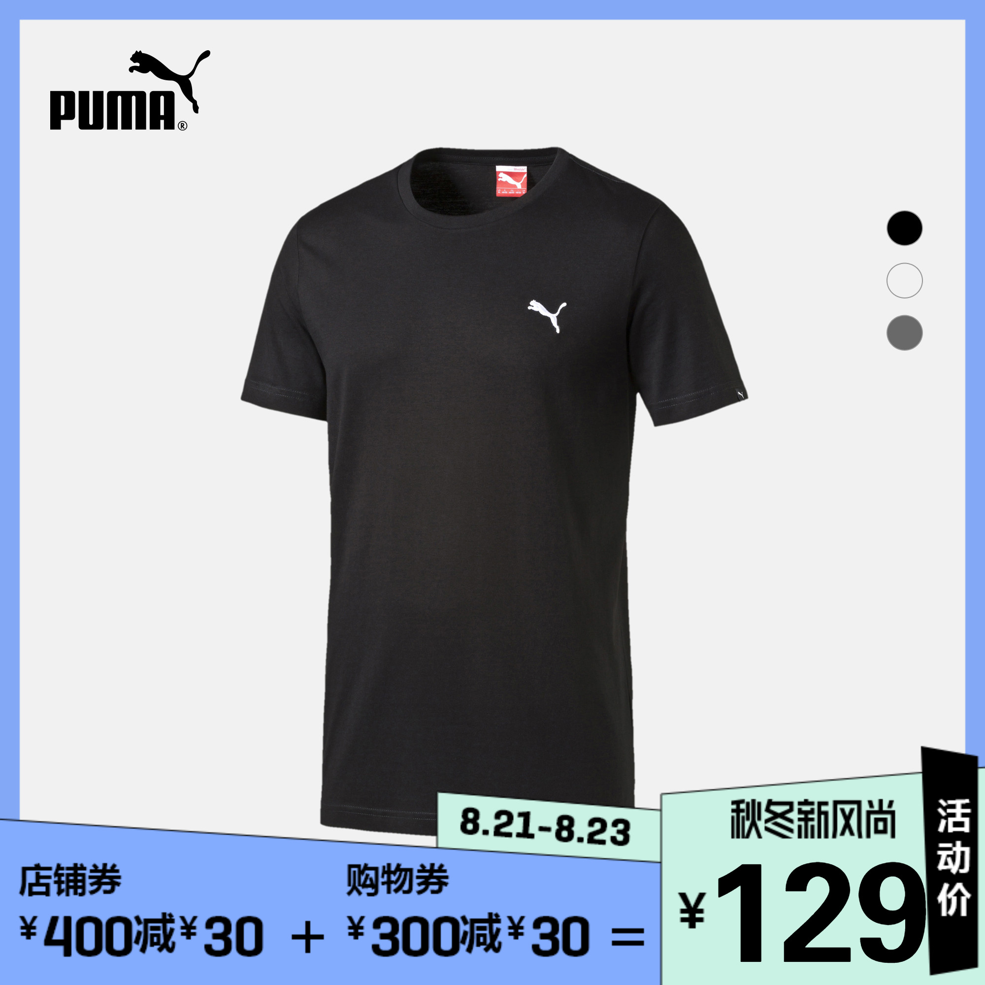 PUMA彪马短袖官方圆领春夏v短袖正品男子T恤ESS834479