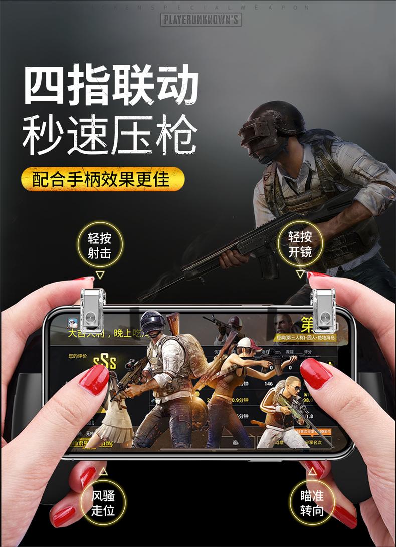 手機吃雞神器刺激戰場游戲手柄手游輔助走位蘋果X安卓專用按鍵透視