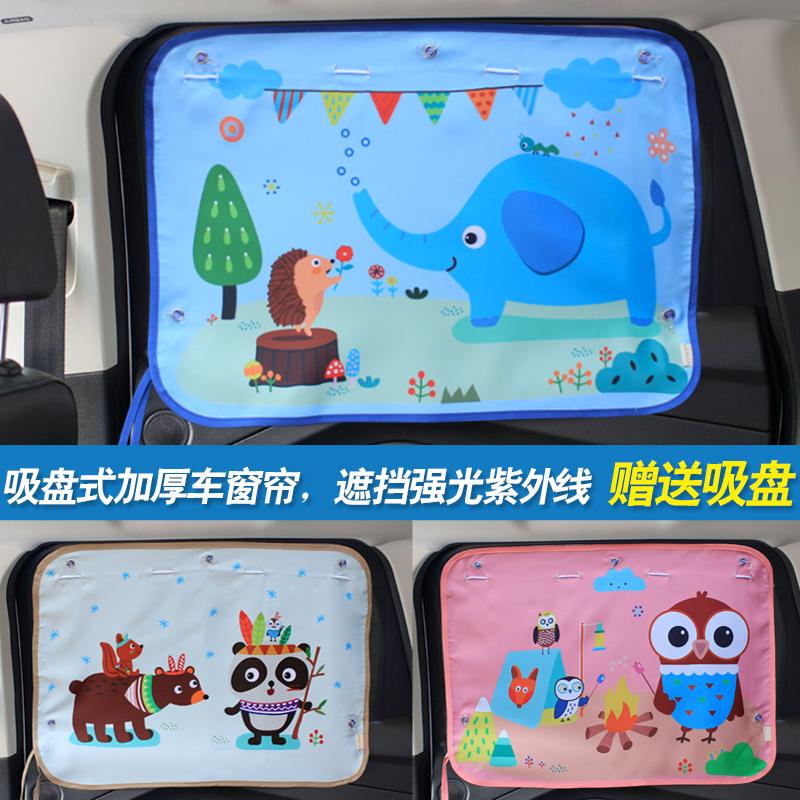 Корея мультики ребенок автомобиль занавес затенение занавес боковые окна типа чашки всасывания автомобиль занавес лето изоляция противо Sai занавес