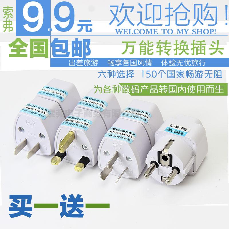 公牛港版转换插头充电器苹果6S/5S/6plus手机国标转英标转换插座