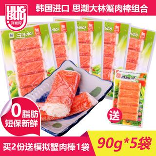 Кальмары/Сушеная рыба /Морские деликатесы,  Корея мысль волна большой лес моделирование краб мясо палка что еда чистый красный не франция дыхание рука рвать краб ива достаточно палка нулю еда 90g*5, цена 322 руб