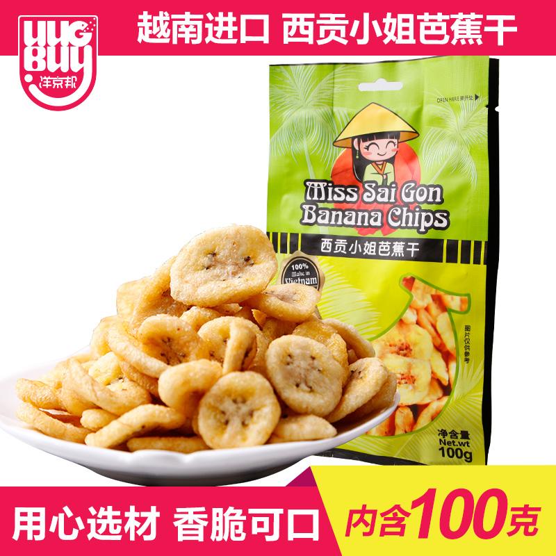Вьетнам импорт фрукты сухой специальный свойство западный дань мисс банан банан сухой банан лист случайный нулю еда небольшой есть фрукты сухой 100g