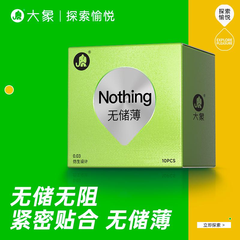 大象无储精囊设计超薄0.03mm避孕套 一盒十只