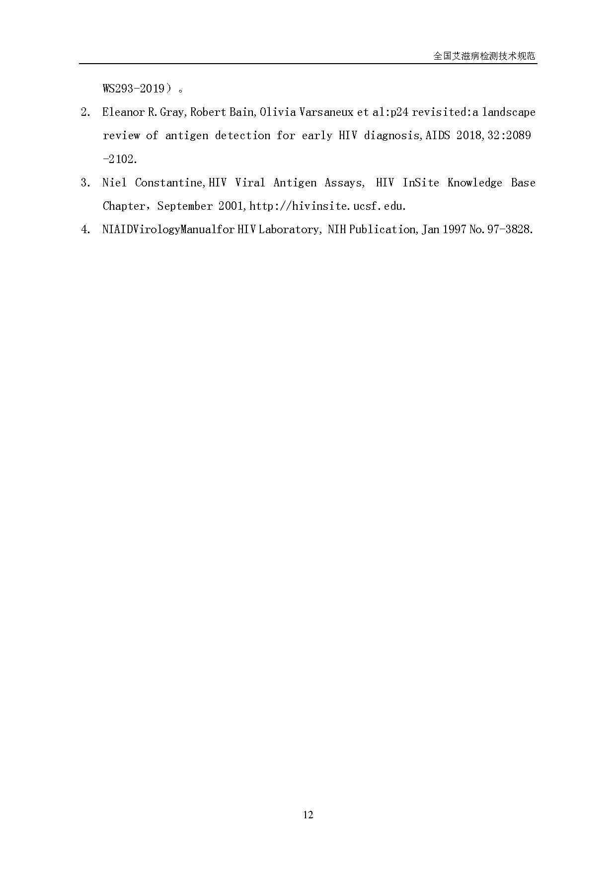 《全国艾滋病检测技术规范(2020年修订版)》-23.jpg