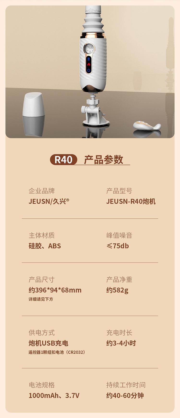 JEUSN-R40炮机详情图_22.jpg