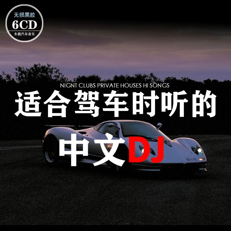 2021 car-carrying cd disc car with CD Chinese dj dance music bass hi music vinyl record