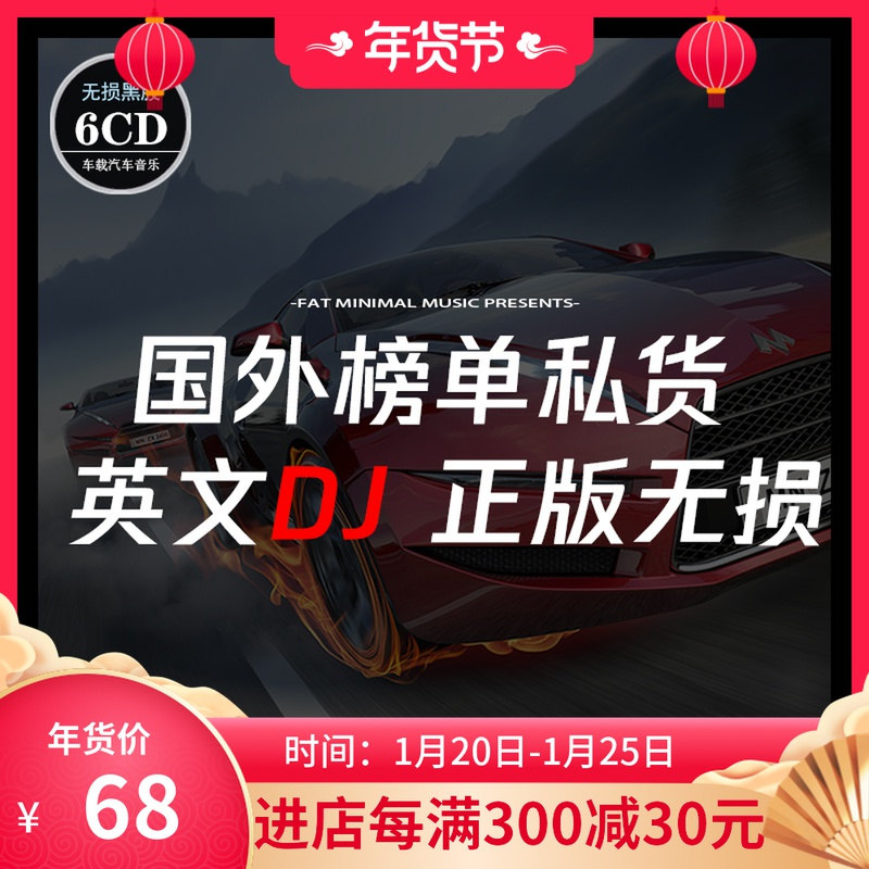 2020 genuine car cd disc car with CD distortion-free new song burst English dj bass network red song