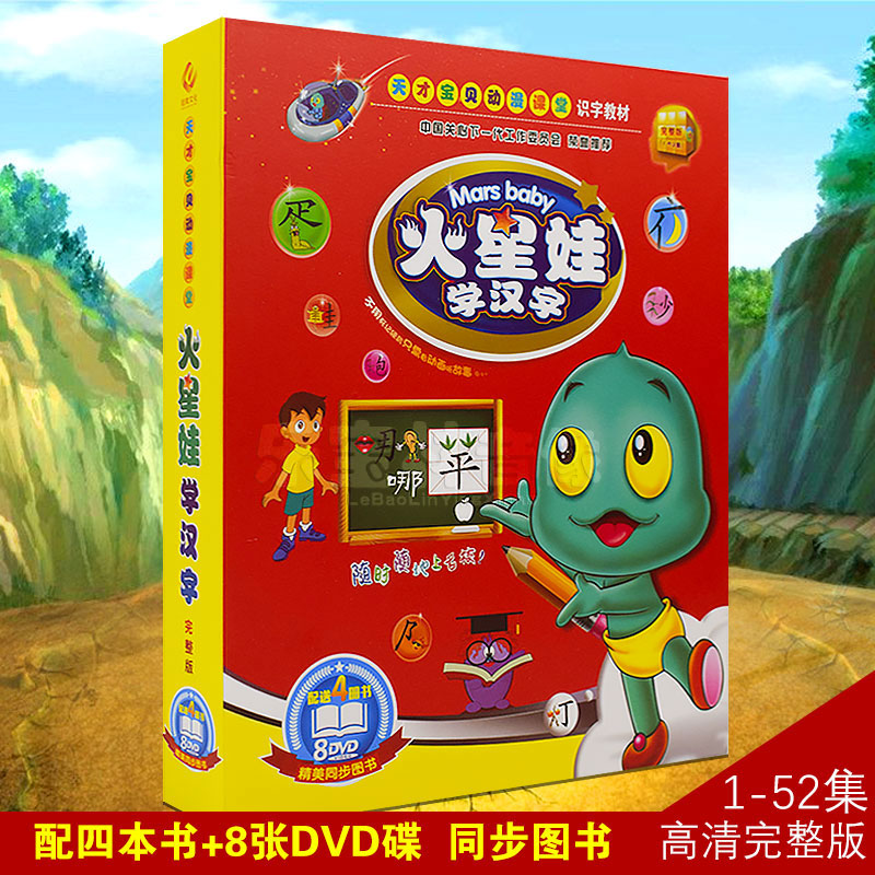 Genuine children's literacy Mars baby learn Chinese characters (1-52 set) full version CD disc 8DVD 4 books