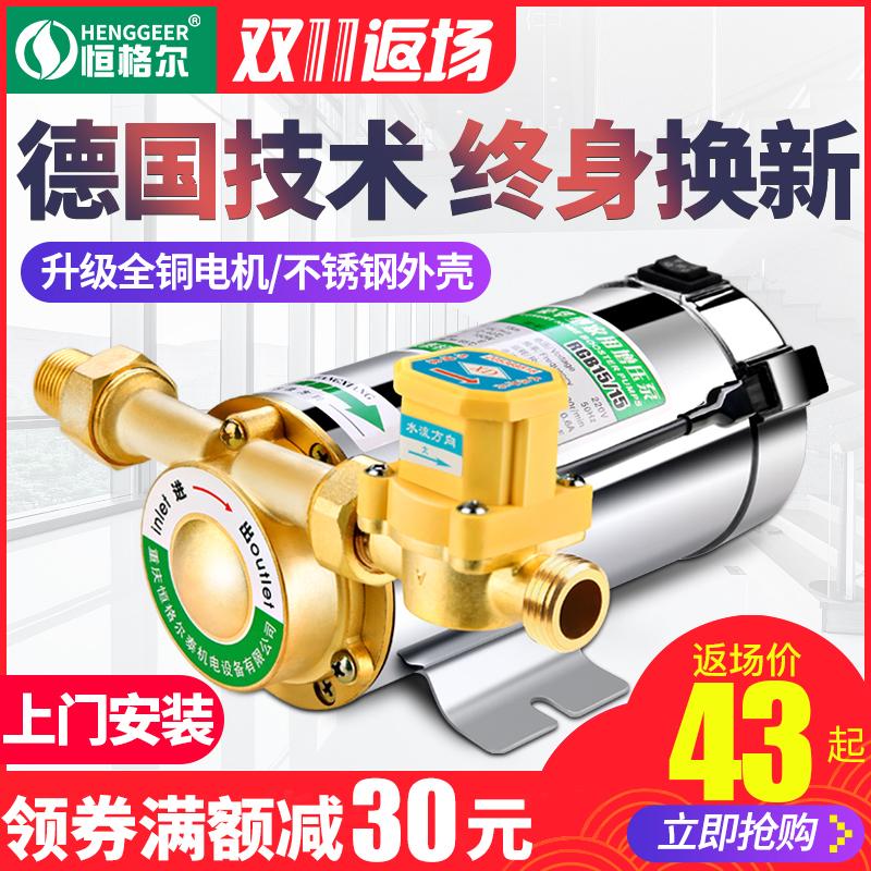 家用全自动自来水增压泵静音太阳能热水器管道加压泵220V小型水泵