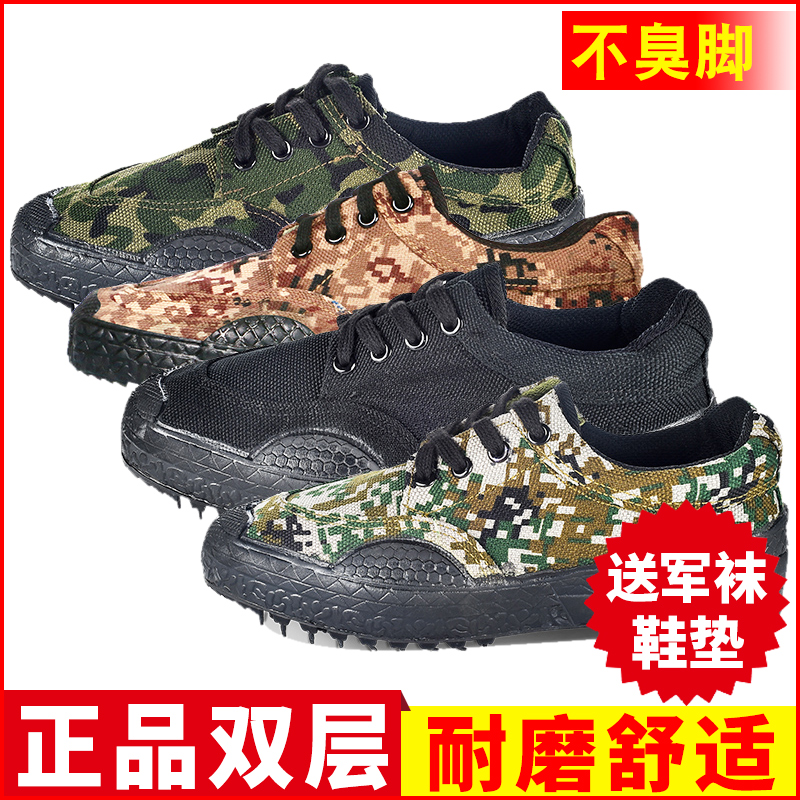 Liberation shoes men's shoes labor insurance shoes women's military training migrant workers site wear-resistant labor shoes 07 training shoes rubber shoes camouflage shoes