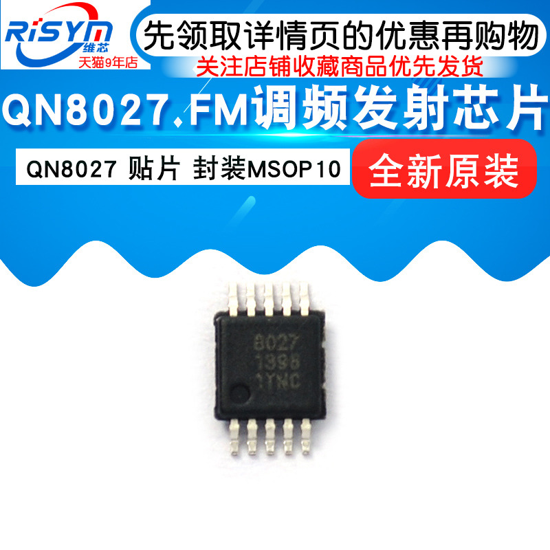 Risym QN8027 FM transmitter chip Mounter package MSOP10