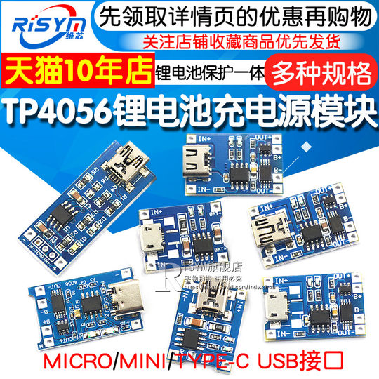 TP4056 Charging Source Module Plate 1A Lithium Battery and Protection All-In-Flow Protection MICRO/MINI Interface