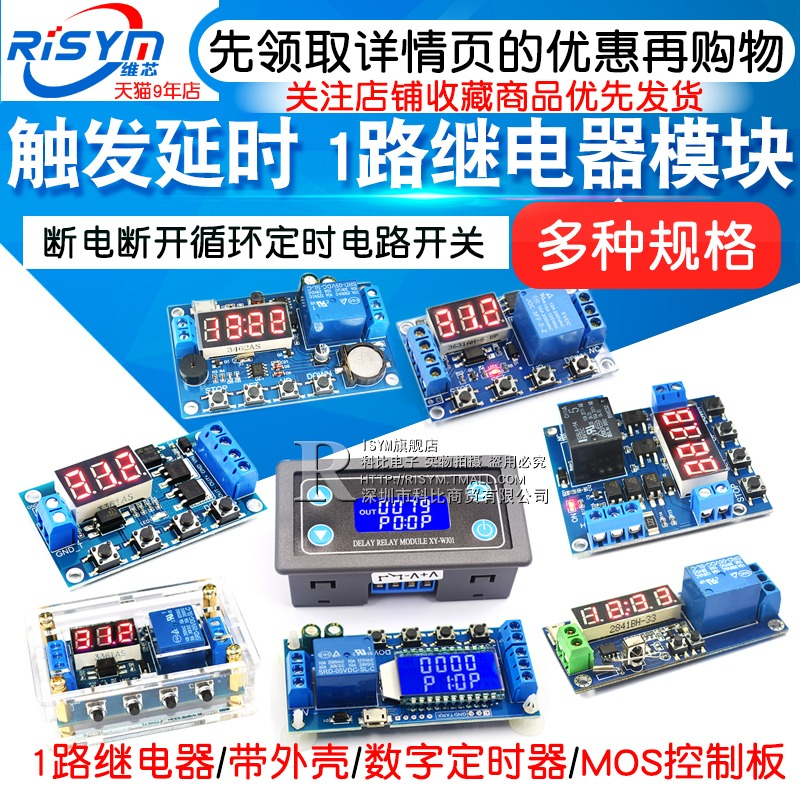 1-way relay module trigger delay power off cycle timer circuit switch