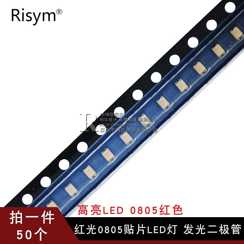 Risym красный 0805 участок LED свет основной момент свет два поляк трубка LED основной момент 0805 красный 50 только