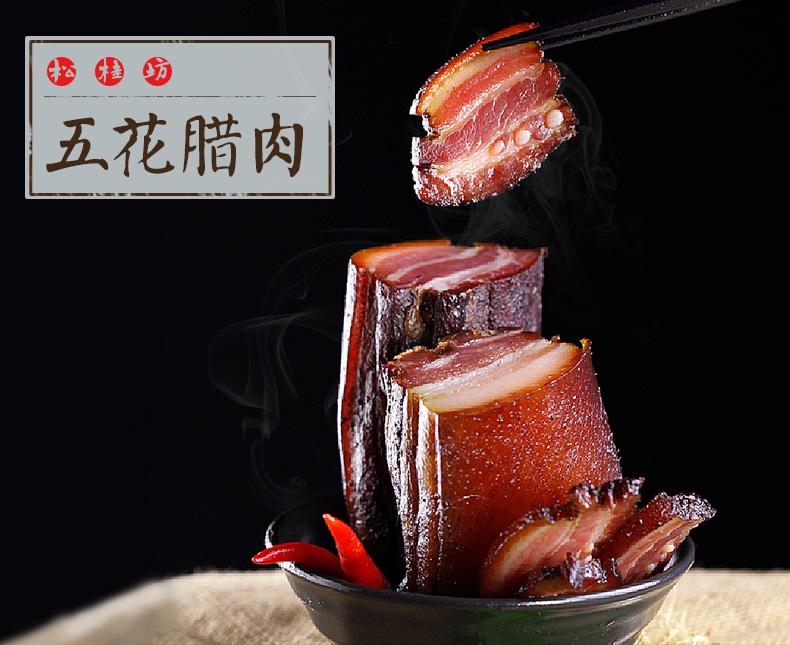 湖南五花腊肉