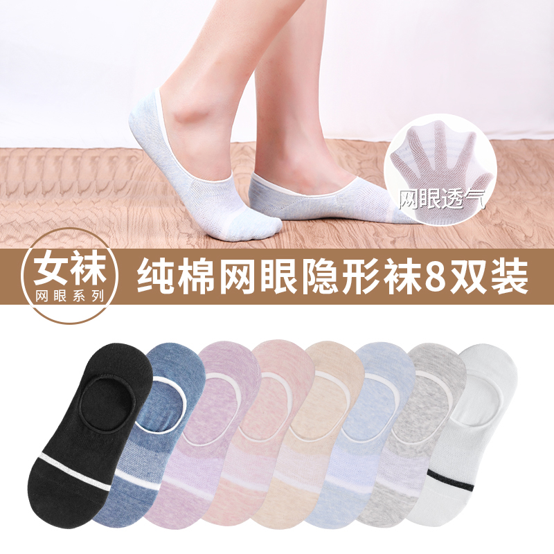 MESH SECTION [DARK BLUE BLACK FLOWER GRAY WHITE PINK LIGHT BLUE LIGHT PURPLE APRICOT] INVISIBLE SOCKS