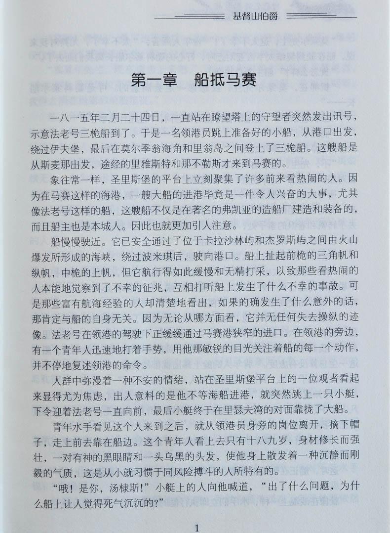 促销 精装版 世界名著百部 - 江苏一湖 - 一湖图书编著中心