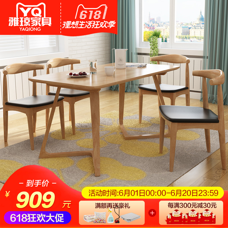 usd nordic solid wood table size apartment dining table and chair combination modern. Black Bedroom Furniture Sets. Home Design Ideas