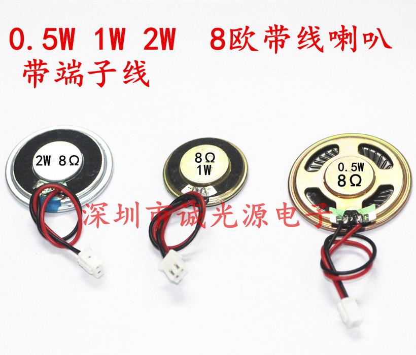小喇叭 8欧0.5W/1W/2W喇叭 8R 电子狗扬声器 玩具喇叭 带插头线