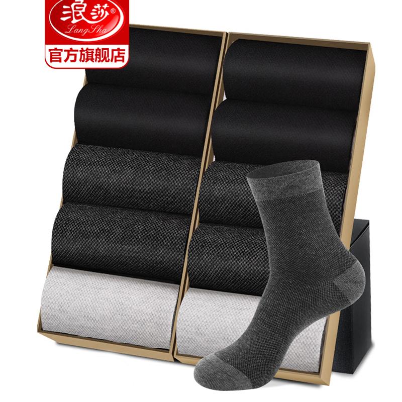 【浪莎旗舰店】10双男生短袜