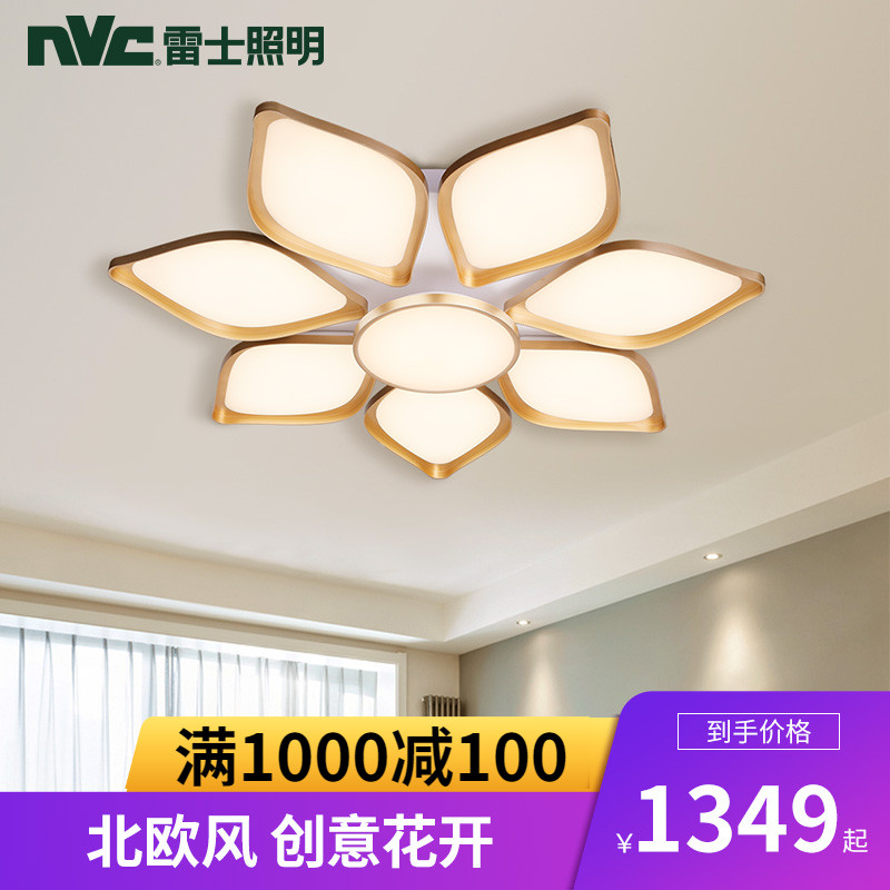 (New product) Rex led bedroom ceiling lamp simple living room lamp Nordic wind lighting full house package