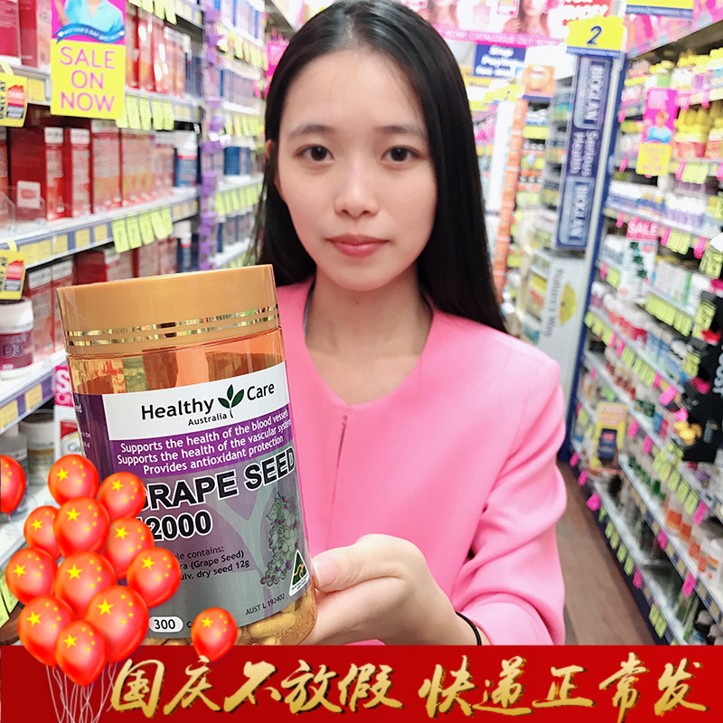 Капсулы для капсул из семян здорового питания 300 капсул HC Anthocyanin Essence 12000mg Австралия оригинал