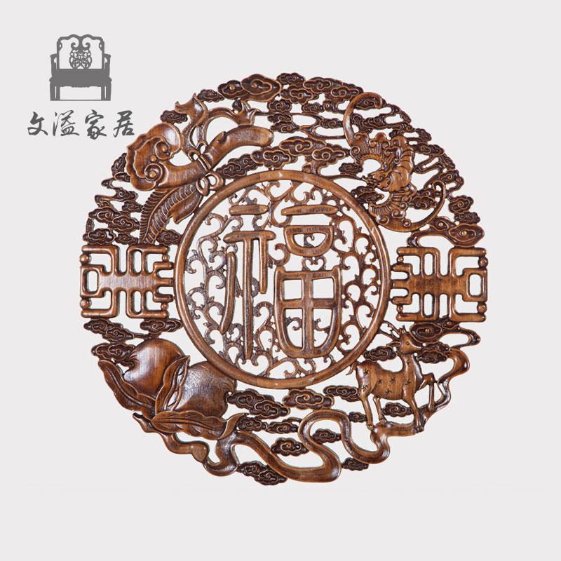 东阳挂件木雕背景实木圆形樟木壁挂福字墙中式花格装饰香电视玄关
