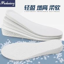 【秒杀福利】软底舒适增高鞋垫